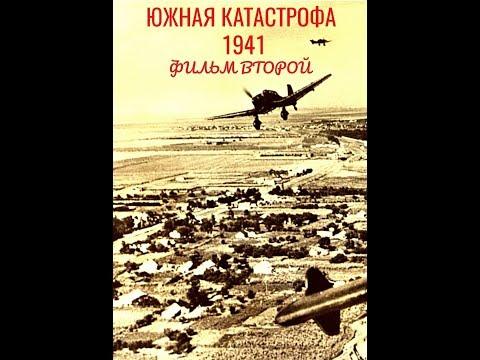 Лето 1941 года. Катастрофа на Южном направлении СССР.