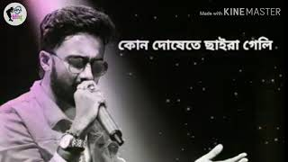 Bengali new song Tor Hasi Ta ekhno Amar Ghare basat karo