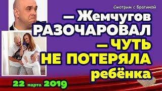 Гажиенко чуть не ПОТЕРЯЛА ребёнка! Жемчугов РАЗОЧАРОВАЛ!Новости ДОМ 2 на 22 марта 2019