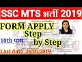 SSC MTS 2019 FORM FILLUP STEP BY STEP | SSC MTS FORM APPLY 2019 FULL PROCESS