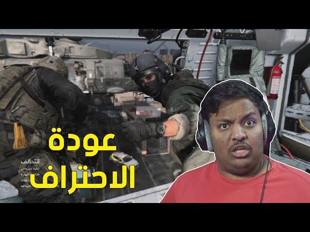 مودرن وارفير : عودة الاحتراف ! 😆 | Modern Warfare