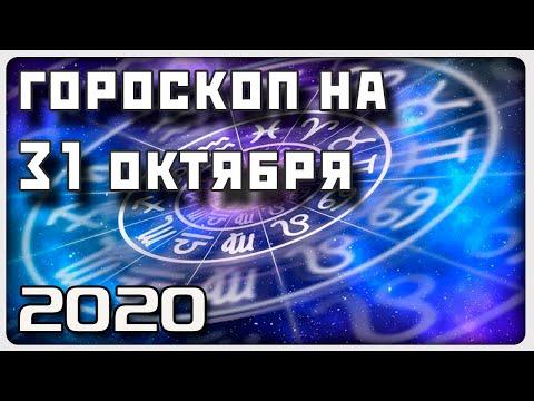 ГОРОСКОП НА 31 ОКТЯБРЯ 2020 ГОДА / Отличный гороскоп на каждый день / #гороскоп