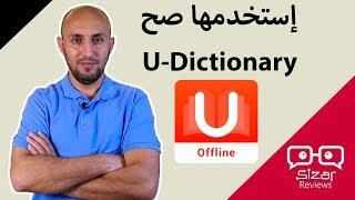 مترجم فوري لبرنامج واتساب والماسنجر - U Dictionary screenshot 2