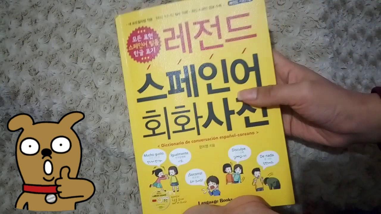 Aprendiendo coreano con un libro de espa ol coreano Libros de ceramica pdf