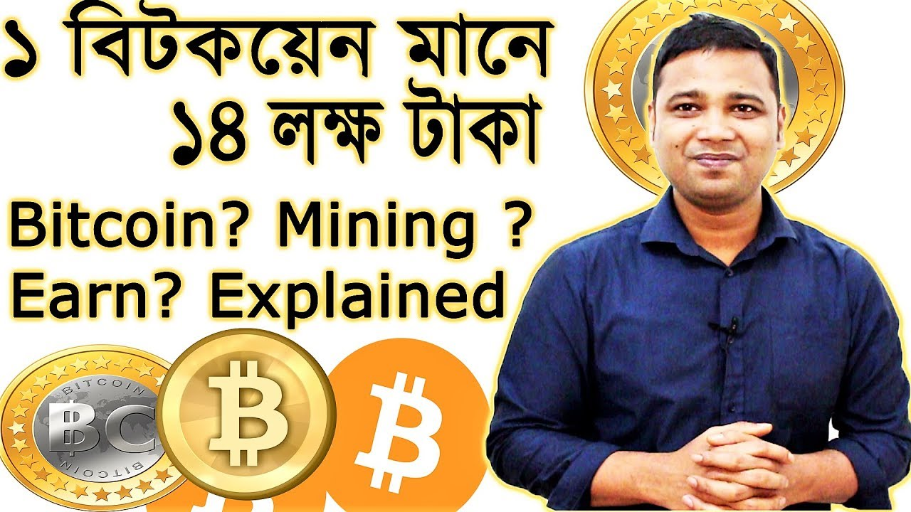 What is Bitcoin ১৪ লক্ষ টাকা, কোটিপতি  Cryptocurrency ? explained in details In Bangla