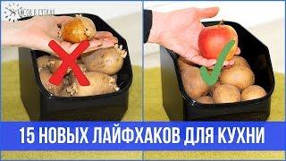 15 КРЕАТИВНЫХ ЛАЙФХАКОВ для кухни | 25 часов в сутках