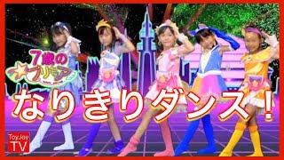 スター☆トゥインクルプリキュア後期エンディング曲「教えて…!トゥインクル」で7歳のプリキュアがなりきりダンスに挑戦したよ!変身プリ...
