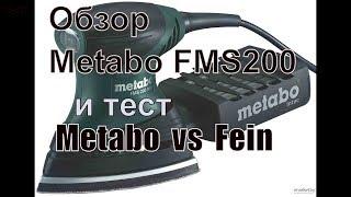 Обзор дельташлифовальной машины Metabo FMS 200 и сравнение с Fein мультимастер .