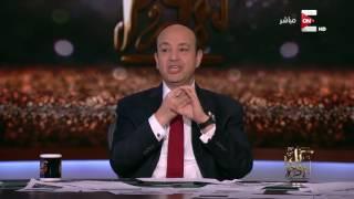 عمرو أديب: الوضع في العالم العربي لا يتحسن هو أسوء كل يوم