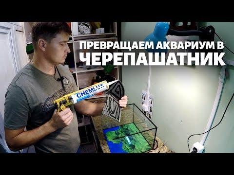 Как сделать ЧЕРЕПАШАТНИК из аквариума | Плотик для черепахи своими руками