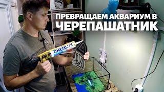 как сделать аквариум для черепашки