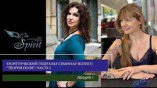 Теоретический гештальт-семинар ВОППГП