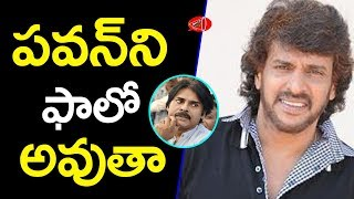 This is Very Sad News About Hero Upendra | Unkn...