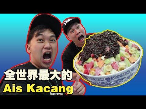挑战全世界最大的Ais Kacang!
