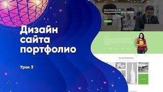 Дизайн сайта портфолио  Урок 3