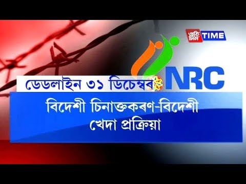 NRC starts re-verification of documents from December 1