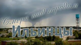 Ильинцы - Смерч над городом / Ilintsy - Tornado over garden  / Ильинцы, Іллінці