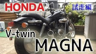 HONDA V-twin MAGNA 試し乗りしてみた! マグナ