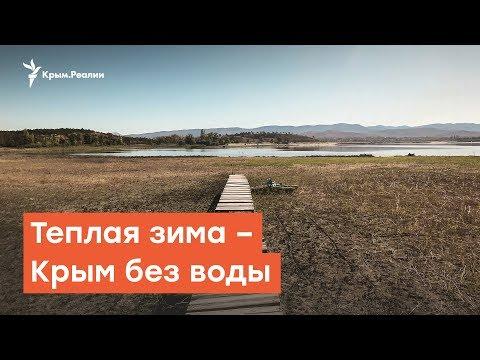 Теплая зима – Крым без воды   Дневное шоу на Радио Крым.Реалии
