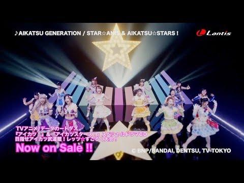 どこまでも続く、SHINING LINEー アイカツ!シリーズ5周年と日本武道館公演を記念して 作詞:こだまさおり、作曲:石濱 翔(MONACA)、歌唱:STAR☆AN...
