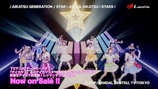 STAR☆ANIS & AIKATSU☆STARS! / AIKATSU GENERATION  Music Video