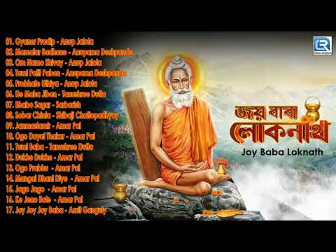 Joy Baba Lokenath | জয় বাবা লোকনাথ | Baba Loke Bengali Bhajan | Meera Audio | Devotional Song