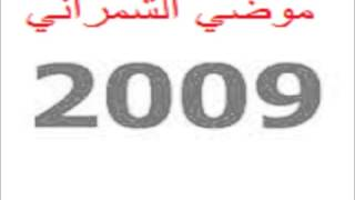 mode alshmrani | موضي الشمراني 2009 … واقف على بابكم