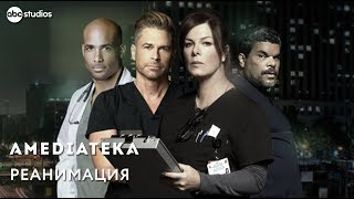 Реанимация 3 сезон | Code Black | Трейлер