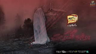 رعب احمد يونس \