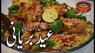 Eid Biryani Special عید اسپیشل کراری بریانی Special Gift Recipe for Eid (Punjabi Kitchen)