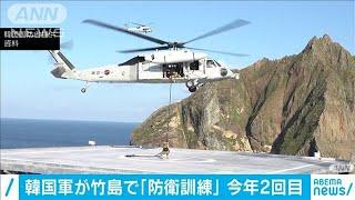 韓国軍が竹島周辺で軍事訓練 日本政府は強く抗議(2020年12月25日) - YouTube