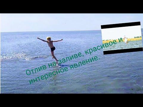 Некурортный Крым. Какое море в Северном Крыму. Отлив на заливе. Граница с Украиной.