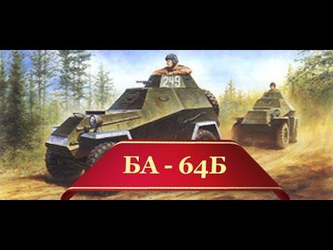 Советский броневик! БА-64Б   Рассказы об оружии