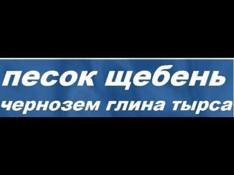 Доставка стройматериалов.Ростов-на-Дону.Щебень песок.