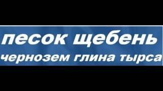 Доставка стройматериалов.Ростов-на-Дону.Щебень песок.(, 2013-11-17T19:05:15.000Z)