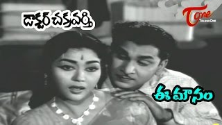 Dr.Chakravarthy Movie Songs | Ee Mounam Ee Bidiyam | ANR | Savitri | TeluguOne