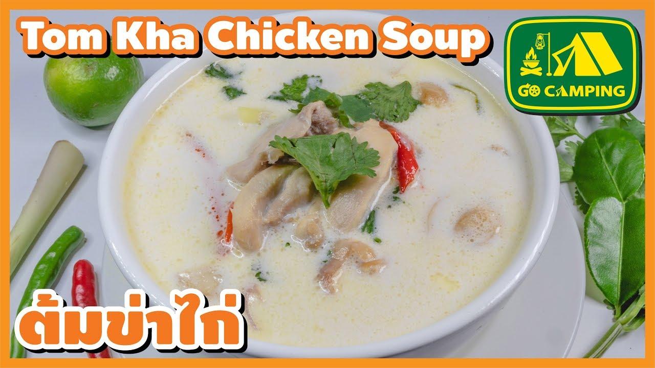 ต้มข่าไก่ Tom Kha Chicken Soup รสเด็ด เข้มข้น กะทิไม่แตกมัน (English Subtitles)