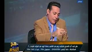 الغيطي يكشف كواليس تقديم وزير الصحه لاستقالته والسر وراء رفضها !