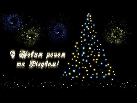 Привітання з Новим роком та Різдвом ! - Видео приколы ржачные до слез