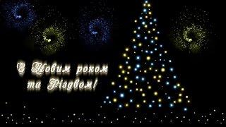Привітання з Новим роком та Різдвом !