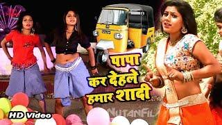 पापा कर देहले हमार शादी Tempu Ke Driverva Se Amit Aashik Bhojpuri Hit Songs