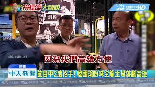 20190627中天新聞 節目中2度招手! 韓國瑜盼味全龍主場落腳高雄