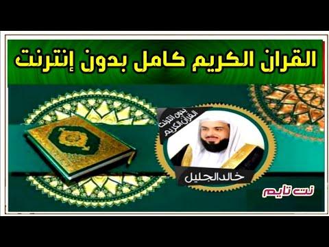 تحميل القران الكريم بصوت خالد الجليل mp3