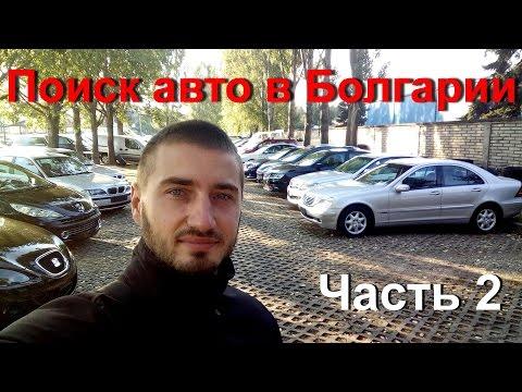 Поиск автомобиля в Болгарии для пригона в Украину (часть 2) авторынок | цены