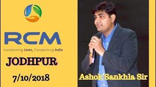 Ashok Sankhla on 7/10/2018 ! Mukesh ji Kothari Seminar!RCM