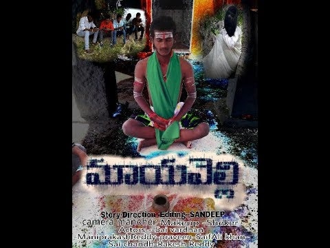 MAYAVELLI Telugu HORROR short film ...