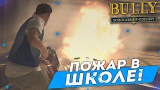 Пожар В Школе! (Прохождение Bully: Scholarship Edition #24)