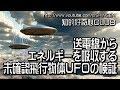 送電線からエネルギーを吸収する未確認飛行物体UFOの検証 698★