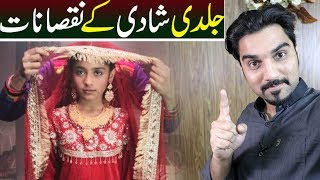 Disadvantages of Early Marriage | Juldi Shadi k Nuksanat #MRNOMAN