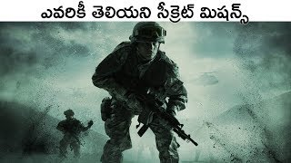 Top Mysterious Covert Operations And Secret Missions Explained In Telugu | Dark Telugu